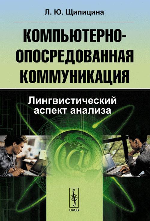 Л. Ю. Щипицина Компьютерно-опосредованная коммуникация. Лингвистический аспект анализа сетевое оборудование и средства коммуникации