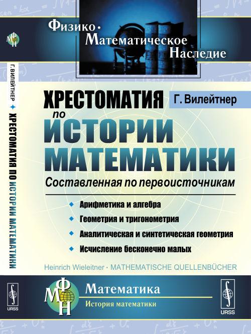 Г. Вилейтнер Хрестоматия по истории математики. Составленная по первоисточникам
