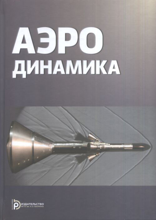 В. Т. Калугин, А. Г. Голубев, А. Ю. Луценко Аэродинамика а а саткевич теоретические основы гидро аэродинамики часть 2 динамика жидких тел