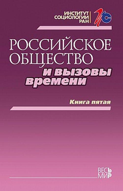 М. К. Горшков, А. Л. Андреев, Р. Э. Бараш Российское общество и вызовы времени. Книга пятая