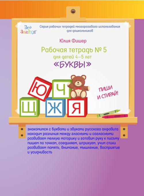 Ю. Фишер Буквы. Рабочая тетрадь №5 для детей 4-5 лет