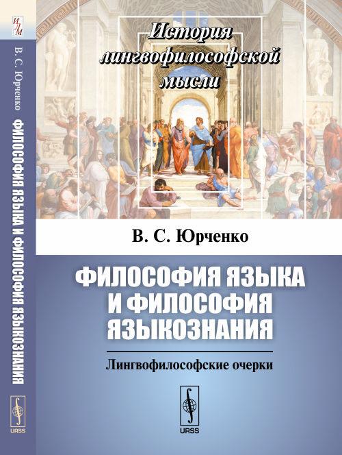 В. С. Юрченко Философия языка и философия языкознания. Лингвофилософские очерки