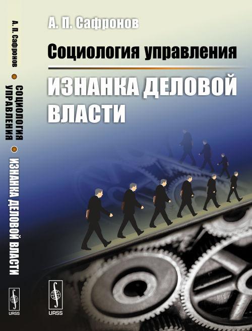 А. П. Сафронов Социология управления. Изнанка деловой власти
