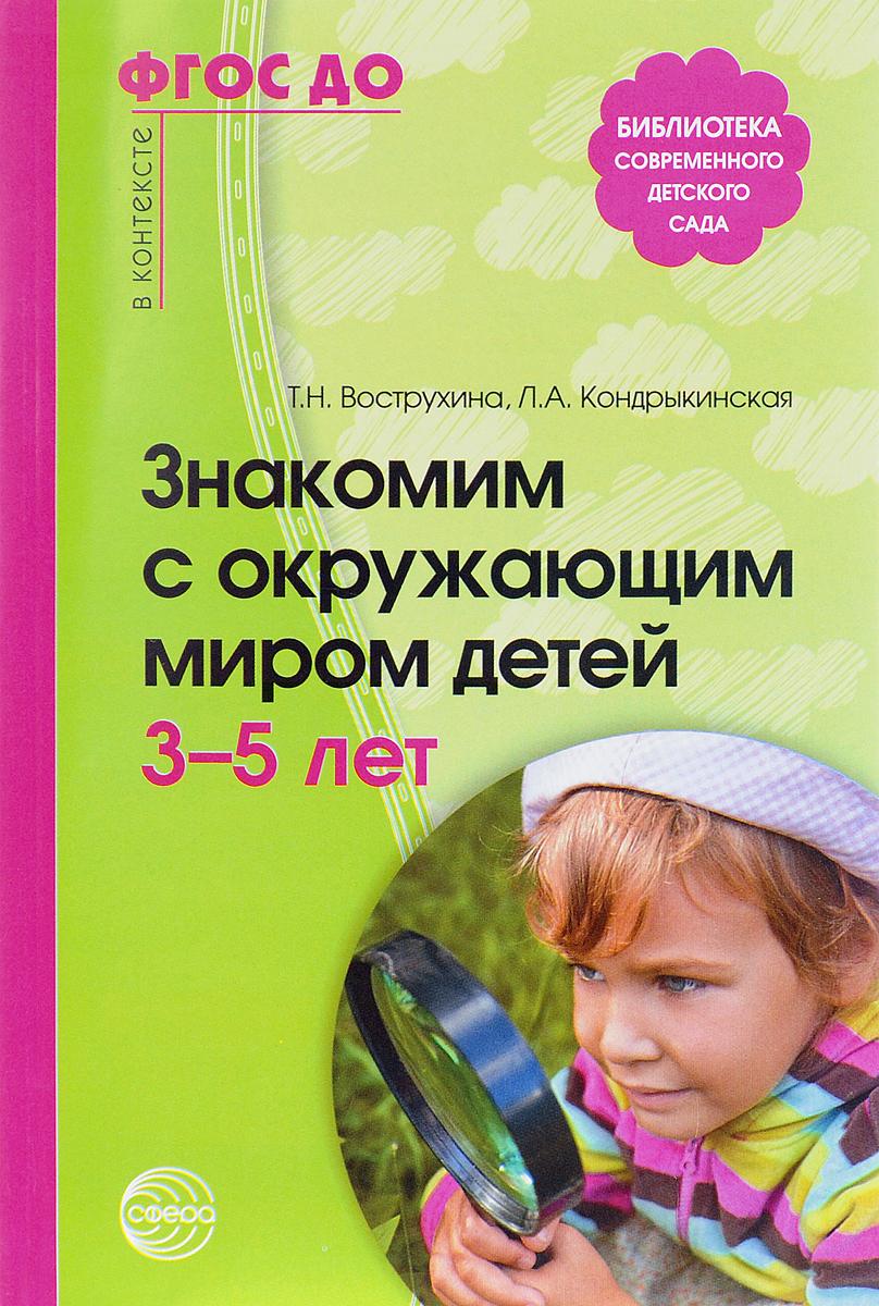 Т. Н. Вострухина, Л. А. Кондрыкинская Знакомим с окружающим миром детей 3-5 лет
