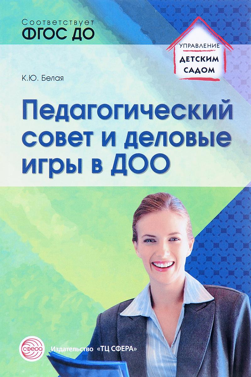 К. Ю. Белая Педагогический совет и деловые игры в ДОО