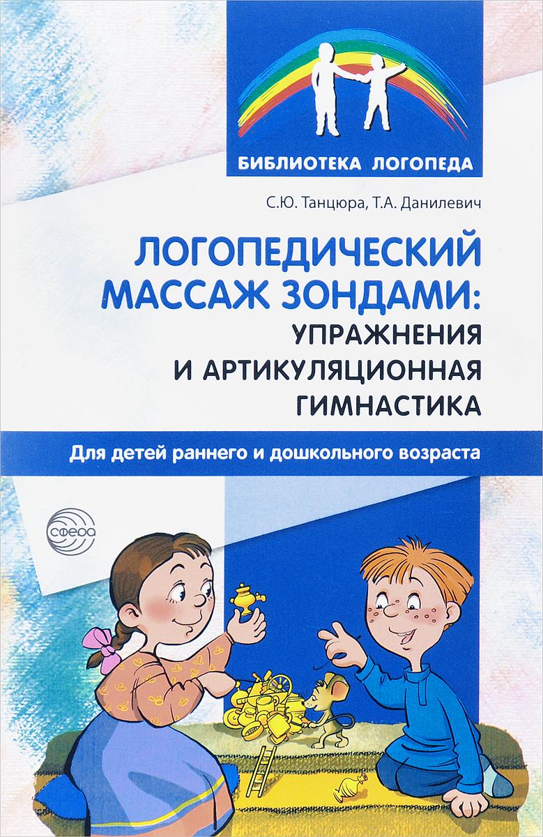 Логопедический массаж зондами. Упражнения и артикуляционная гимнастика для детей раннего и дошкольного возраста