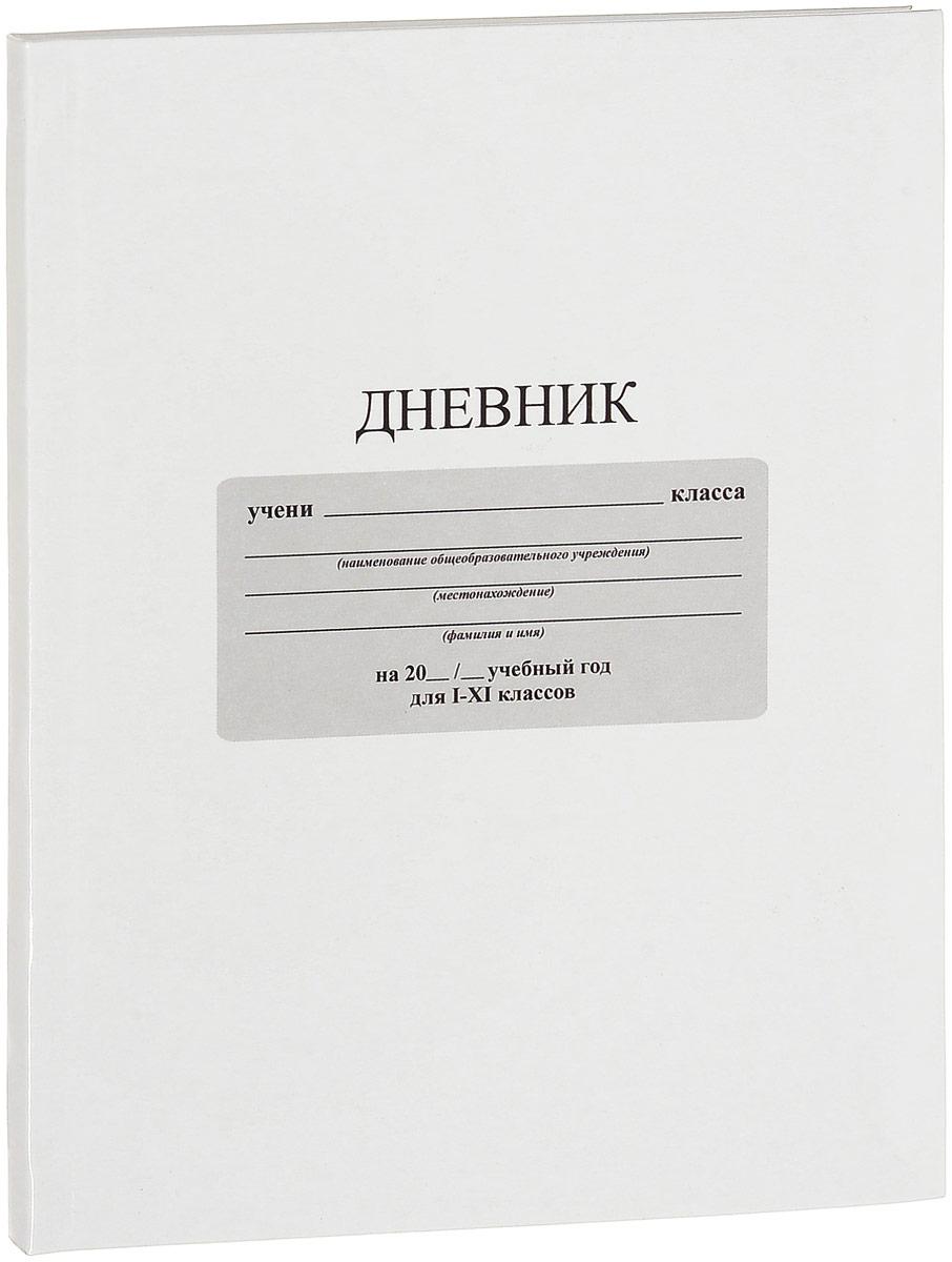 Апплика Дневник школьный цвет белый С3212-05 цена и фото