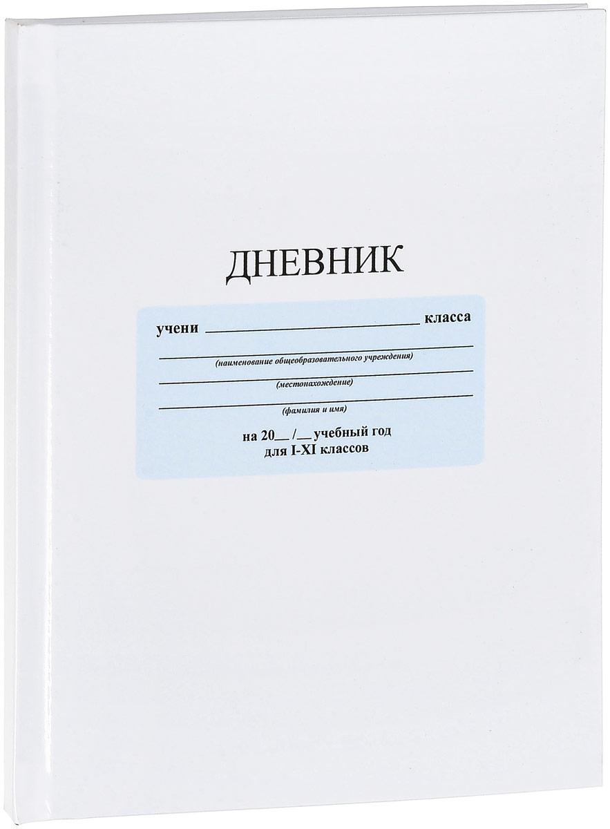 Апплика Дневник школьный цвет белый цена и фото