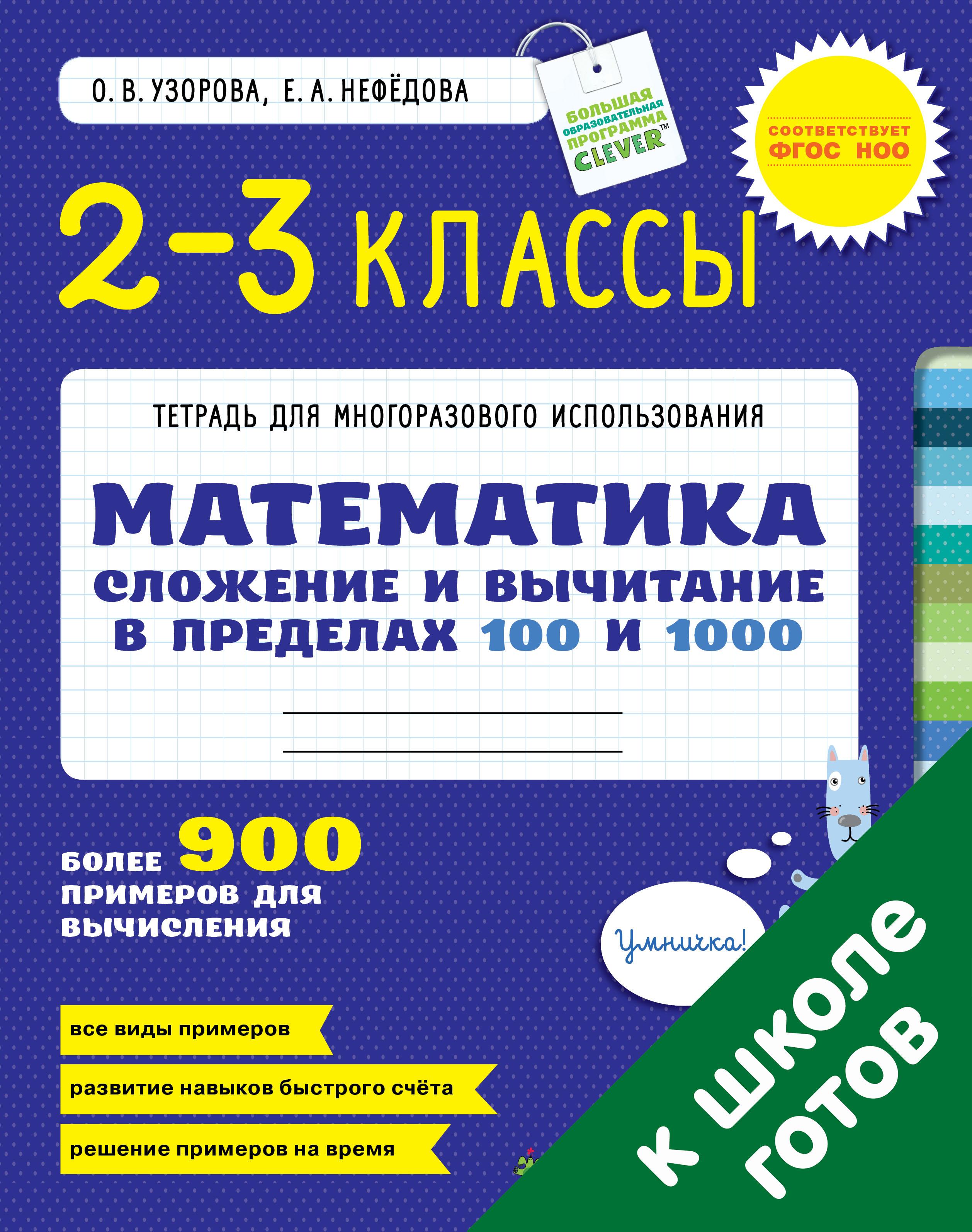 О. В. Узорова, Е. А. Нефедова Математика. 2-3 классы. Сложение и вычитание в пределах 100 и 1000
