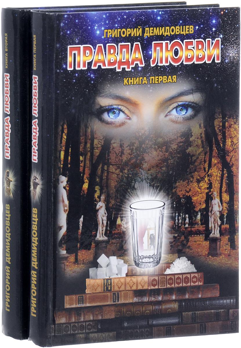 Григорий Демидовцев Правда любви (комплект из 2 книг)