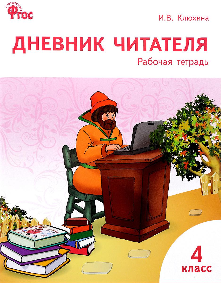 И. В. Клюхина Дневник читателя. 4 класс. Рабочая тетрадь
