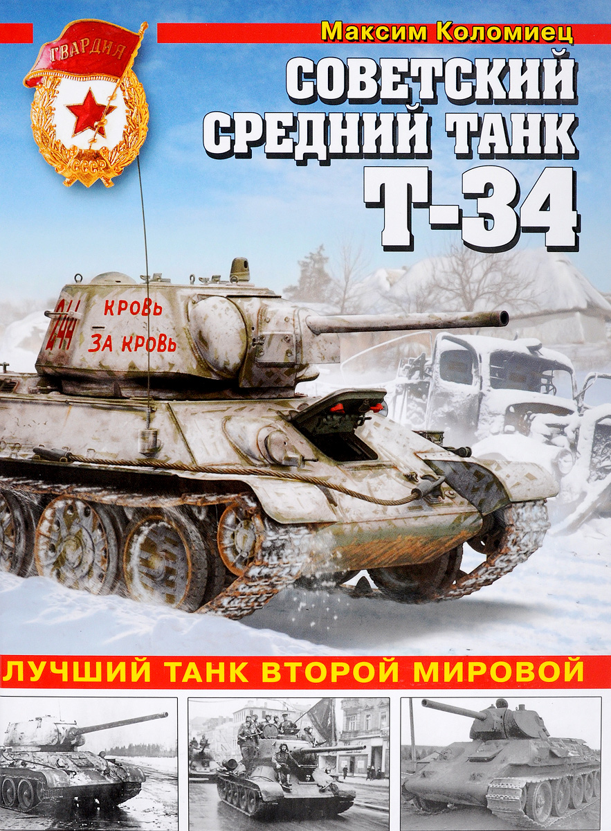 Максим Коломиец Советский средний танк Т-34. Лучший танк Второй мировой