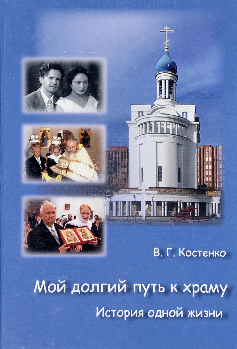 все цены на В. Г. Костенко Мой долгий путь к храму онлайн