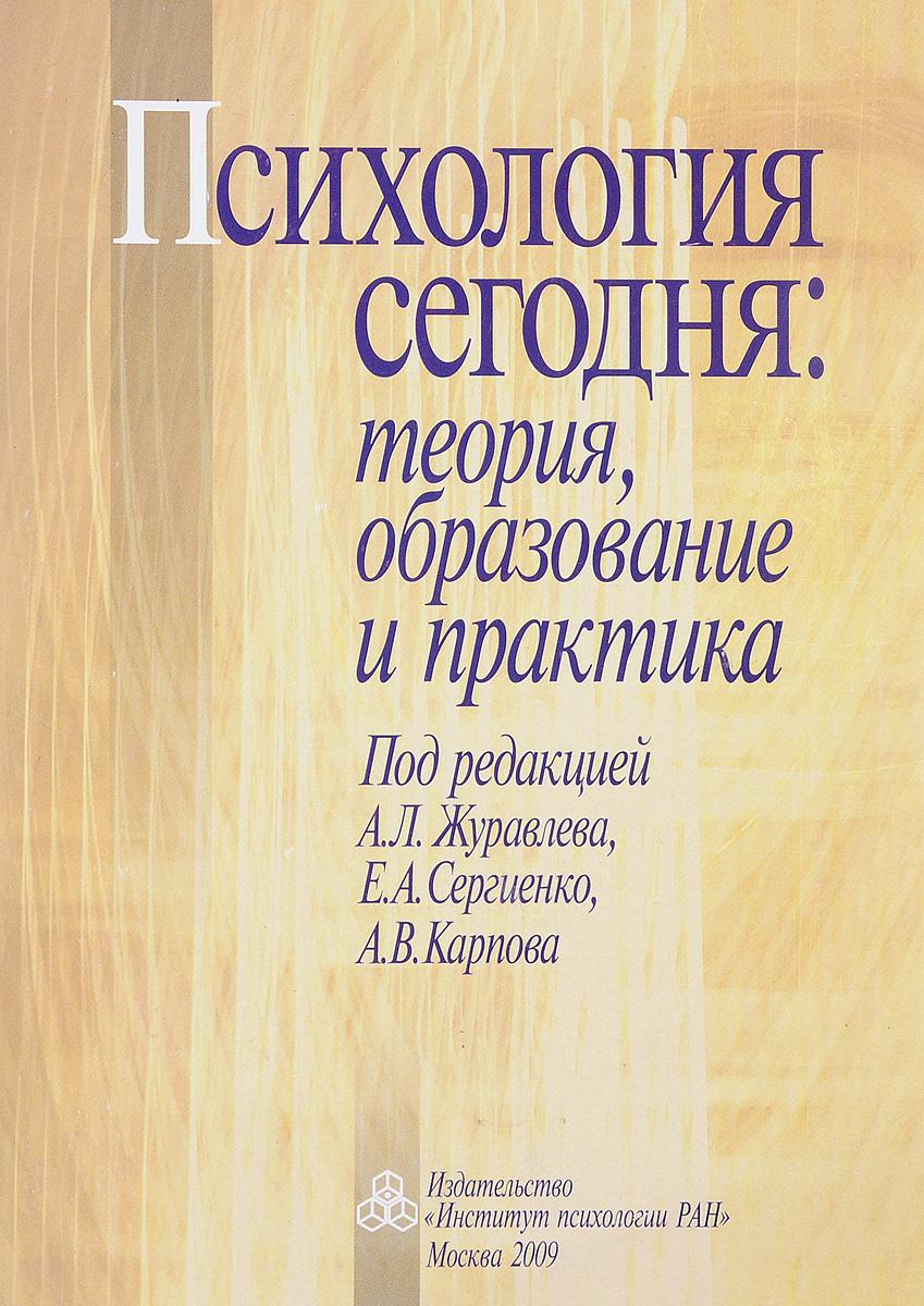 Психология сегодня: теория, образование и практика гамбург ю зангари дж теория и практика электроосаждения металлов