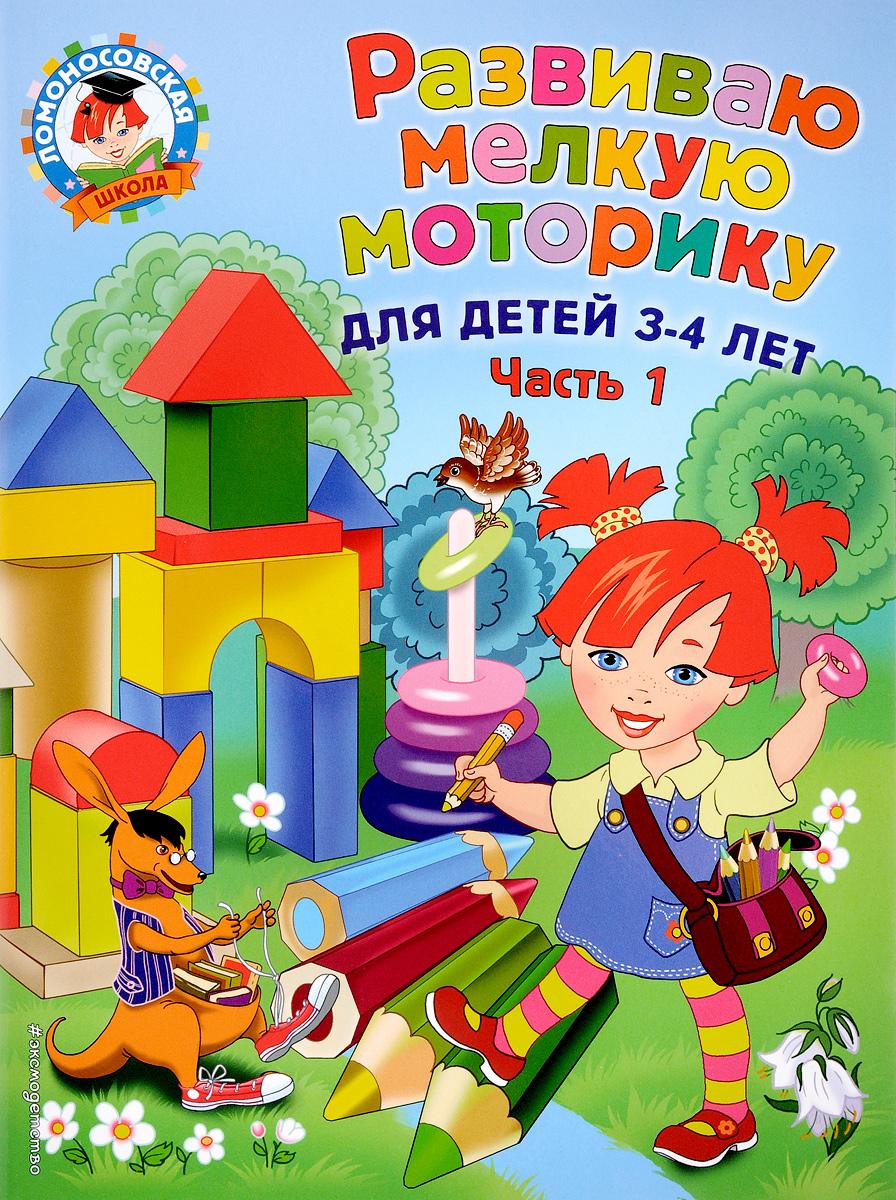 Н. В. Володина Развиваю мелкую моторику. Для детей 3-4 лет. Часть 1