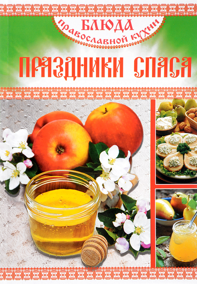 Блюда православной кухни. Праздники Спаса блюда православной кухни праздники спаса