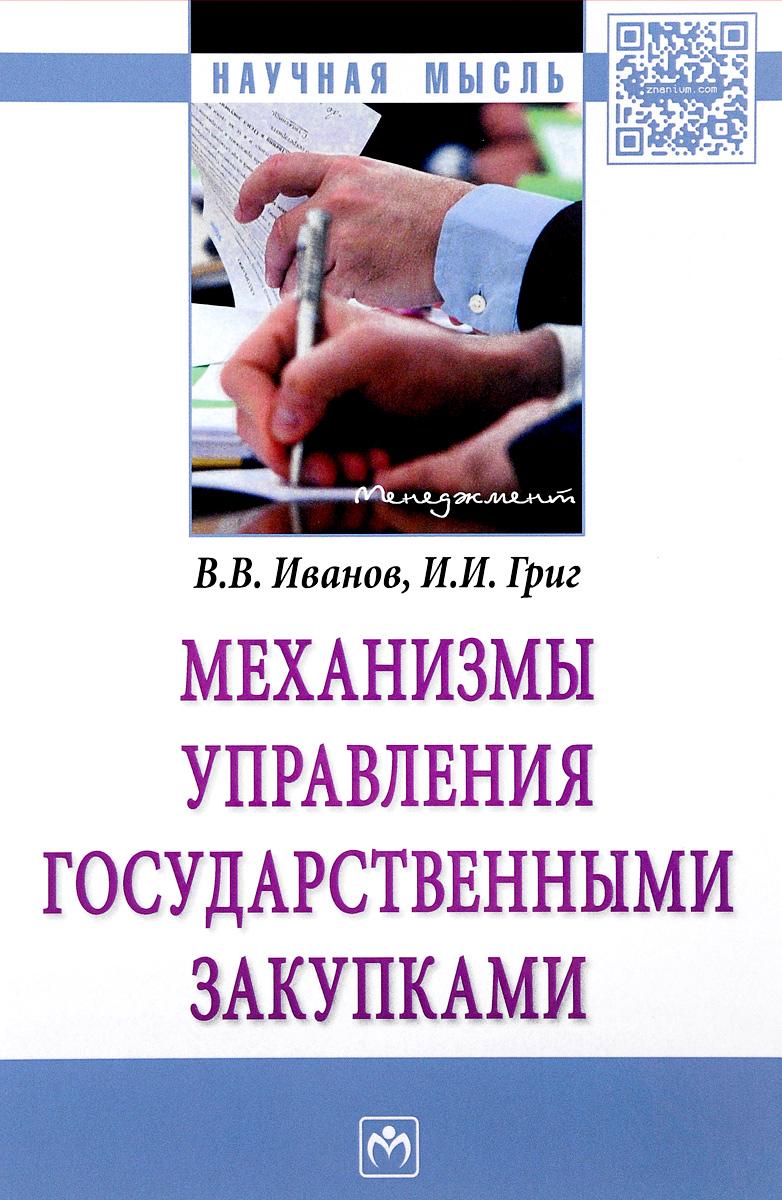 Механизмы управления государственными закупками Книга посвящена анализу...