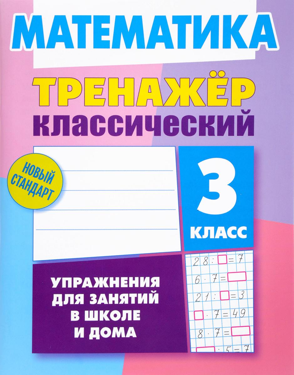 Д. В. Ульянов Математика. 3 класс. Тренажер классический цена 2017