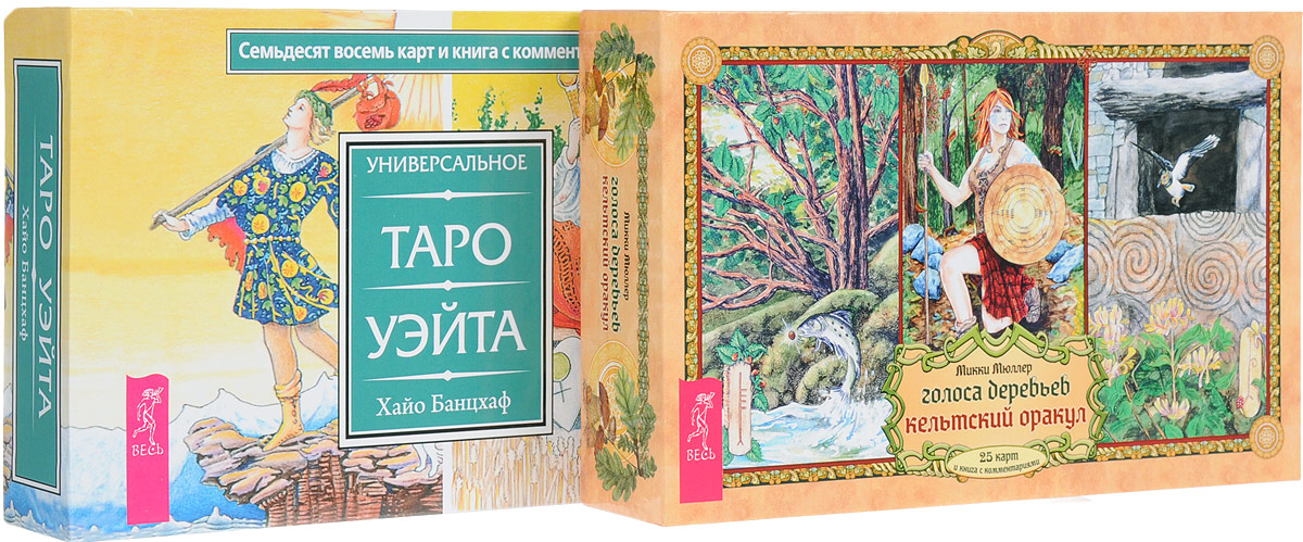 Микки Мюллер, Хайо Банцхаф Голоса деревьев. Универсальное Таро Уэйта (комплект: 2 книги + 2 колоды карт) дебора липп хайо банцхаф общение с таро универсальное таро уэйта комплект из 2 книг 78 карт
