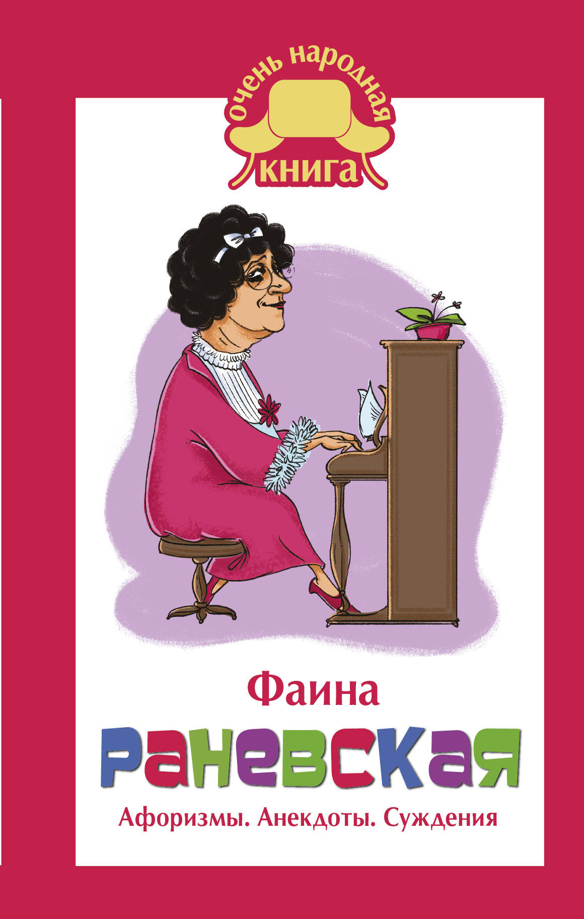 Фаина Раневская Фаина Раневская. Афоризмы. Анекдоты. Суждения