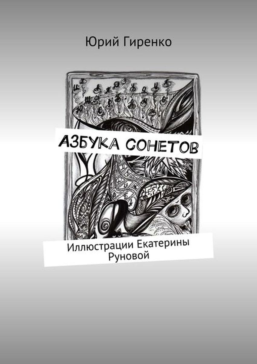Гиренко Юрий Анатольевич Азбука сонетов
