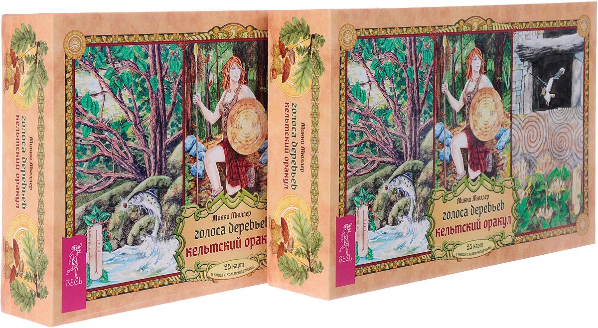 Голоса деревьев. Кельтский оракул  (комплект из 2 книг + 2 колоды карт)