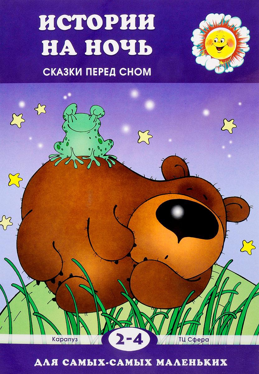 купить Е. А. Янушко Истории на ночь. Для детей 2-4 лет онлайн