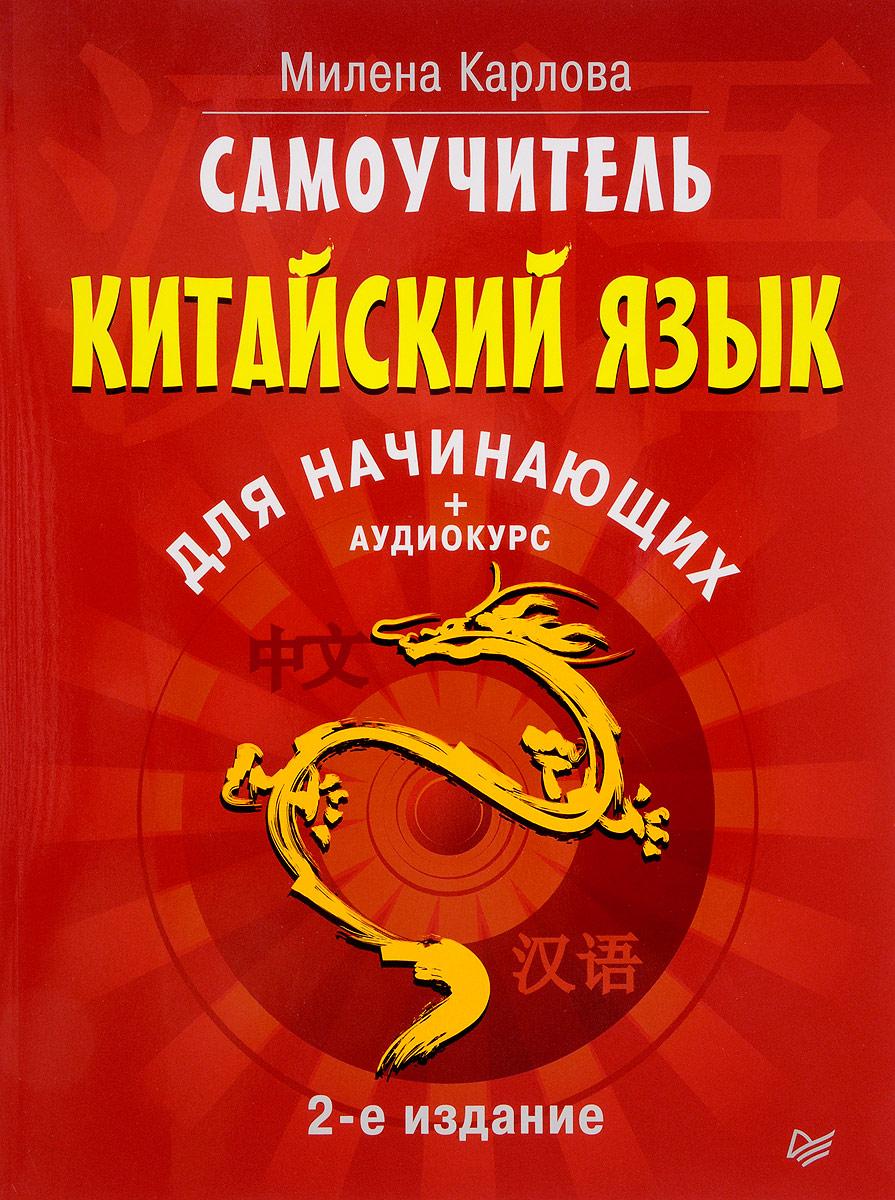 Милена Карлова Китайский язык для начинающих. Самоучитель
