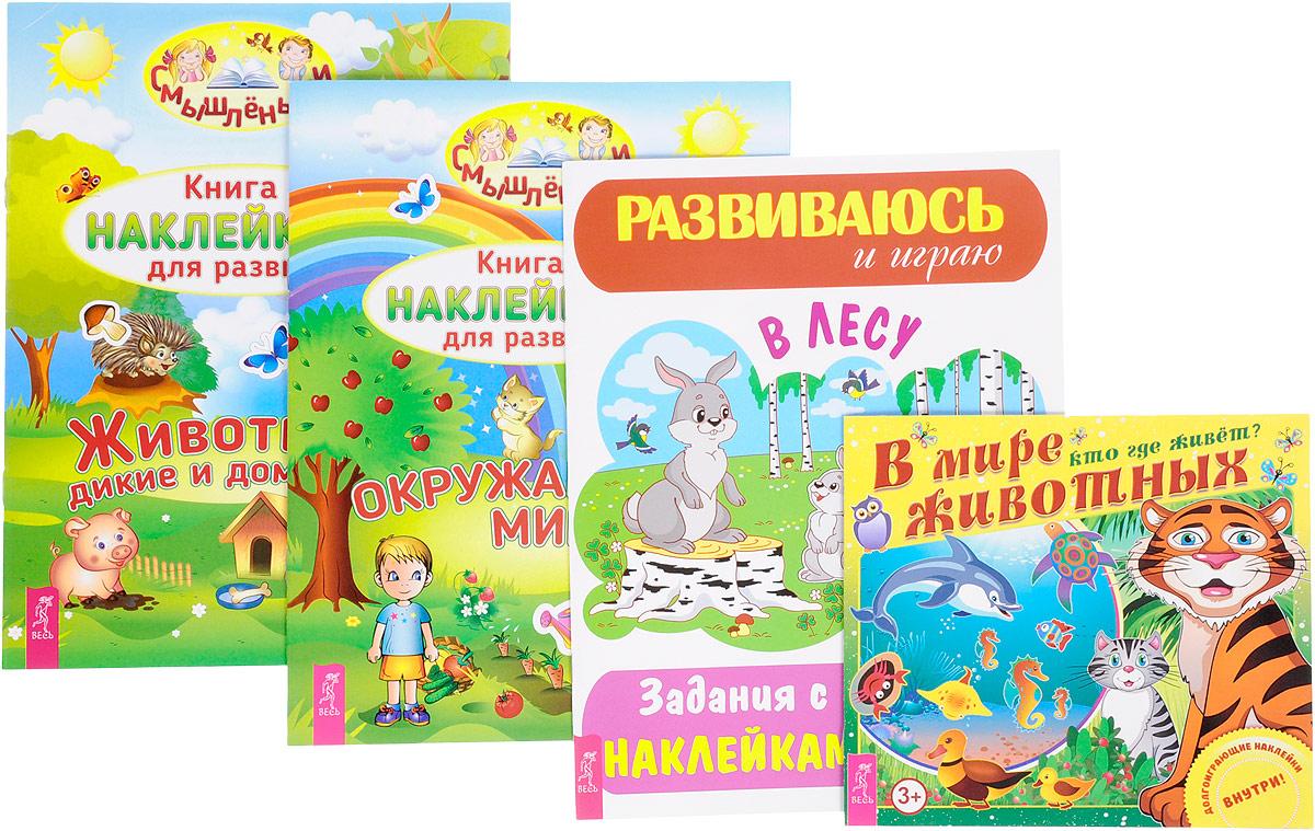 В мире животных. В лесу. Дикие и домашние. Окружающий мир (комплект из 4 книг) домашние и дикие животные окружающий мир комплект из 2 книг
