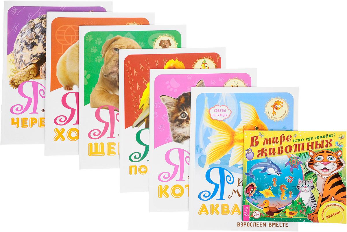 Надежда Лисапова В мире животных. Я и мой аквариум. Я и мой котенок. Я и мой попугайчик. Я и мой хомячок. Я и мой щенок. Я и моя черепашка (комплект из 7 книг)