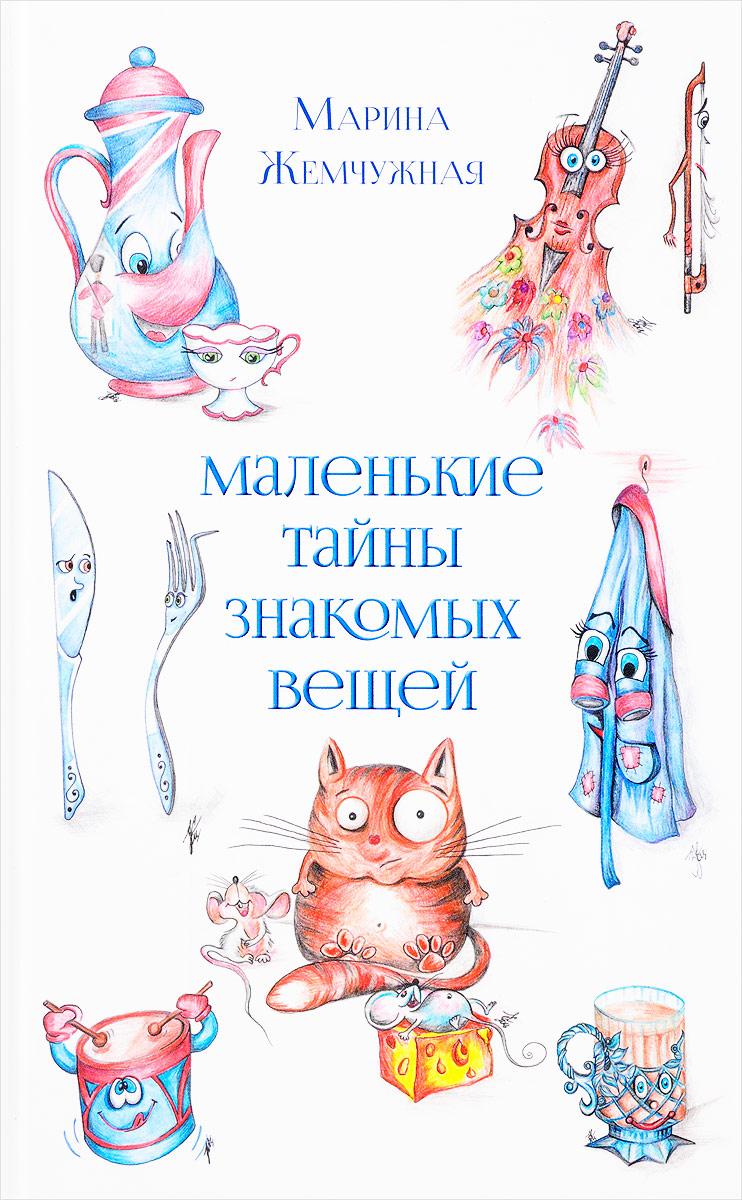 Марина Жемчужная Маленькие тайны знакомых вещей