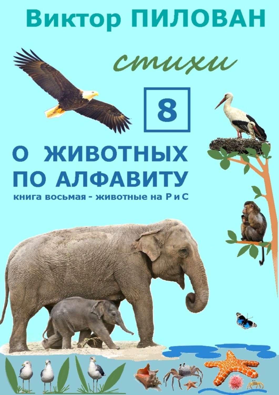Оживотных поалфавиту. Книга восьмая. Животные наР иС. Доставка по России