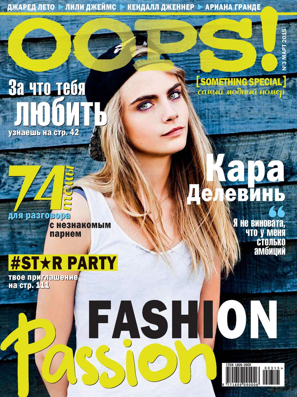 фотографии и картинки журналов собой
