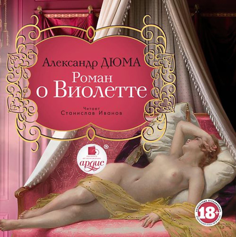 chitat-romani-o-romantiki-s-erotikoy-dami-foto-golie-zhirnie-puhlie