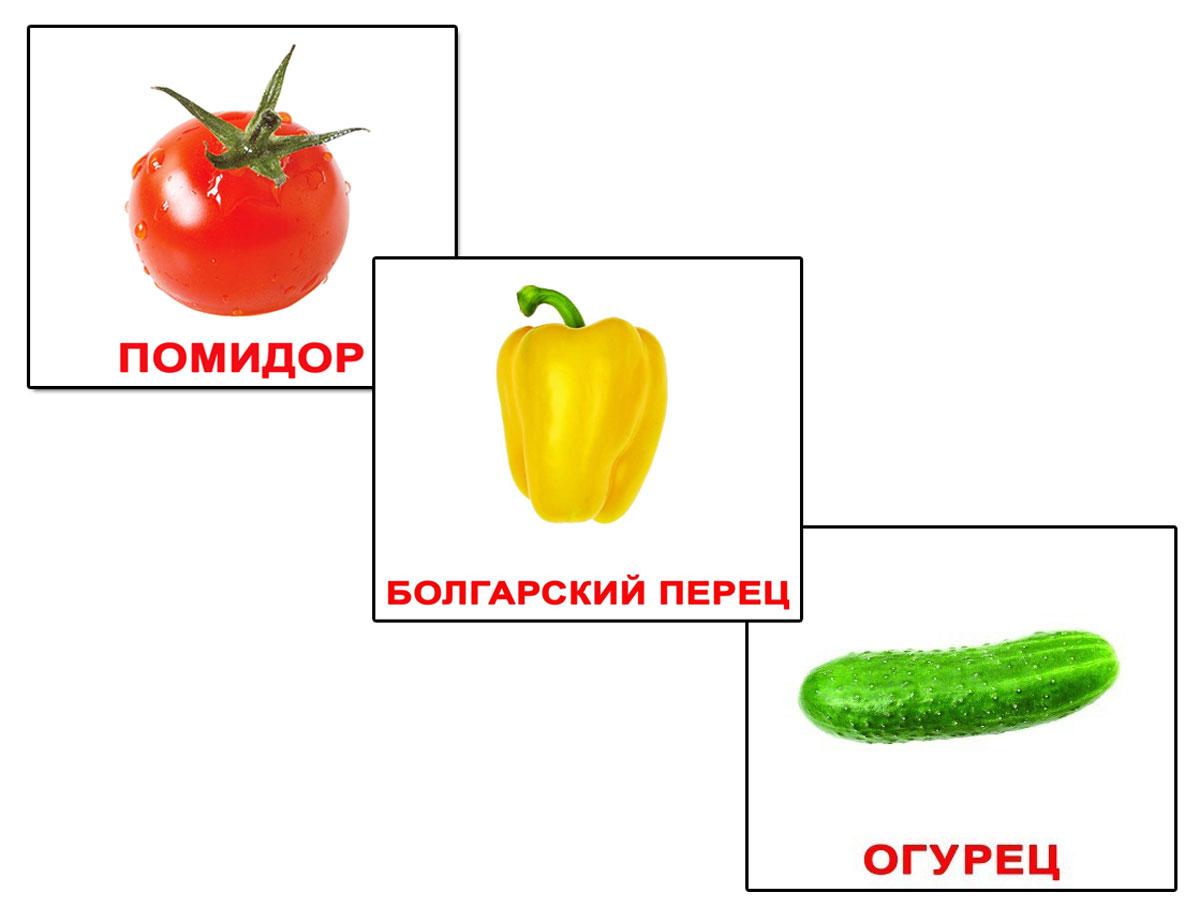 цена Обучающая игра Вундеркинд с пеленок Карточки Домана Мини-20. Овощи онлайн в 2017 году