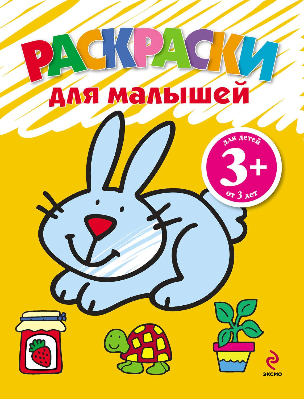 """Цифровая книга """"Раскраски для малышей. Зайчик"""" — купить в ..."""