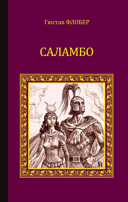 Флобер Гюстав. Саламбо (сборник)