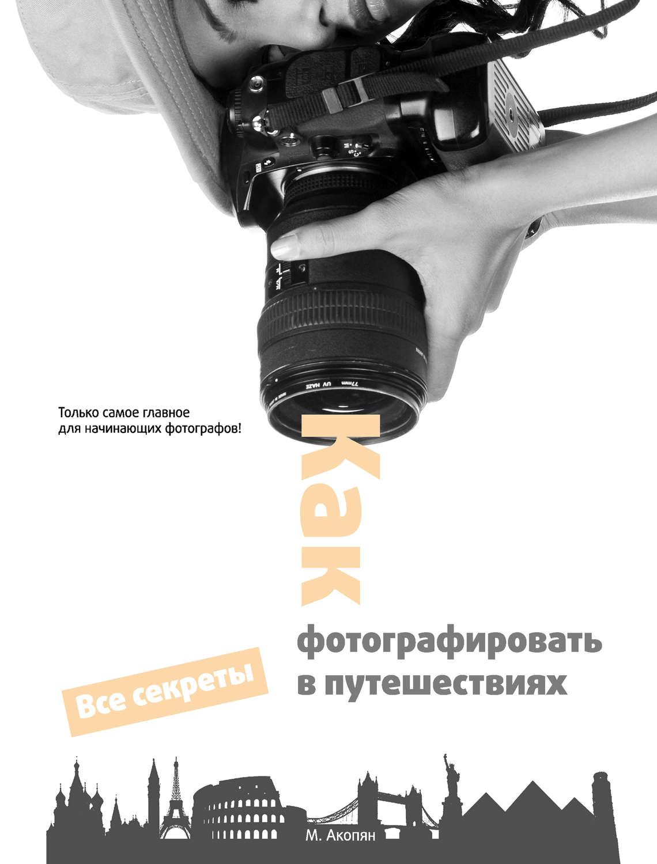 города литература для начинающих фотографов на русском садовых