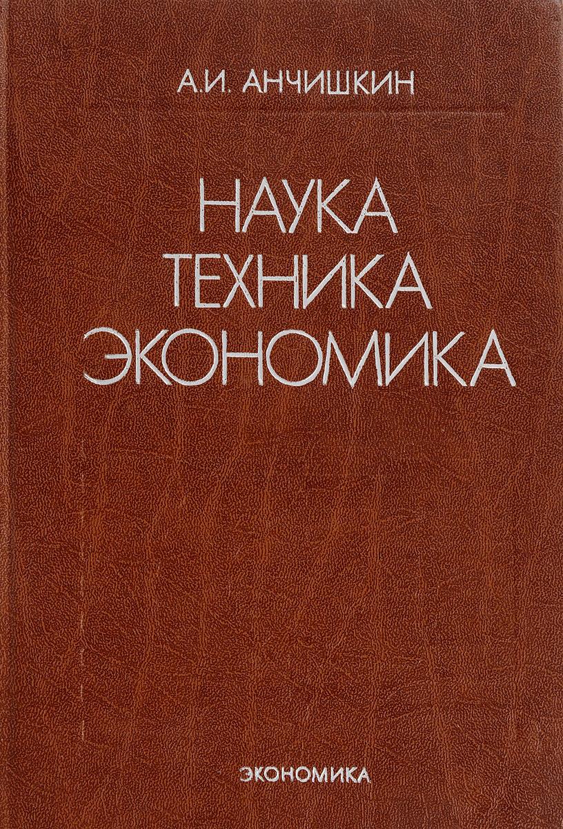 Анчишкин А.И. Наука-техника-экономика