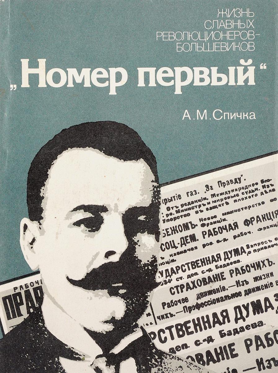 купить Спичка А. М. Номер первый по цене 120 рублей