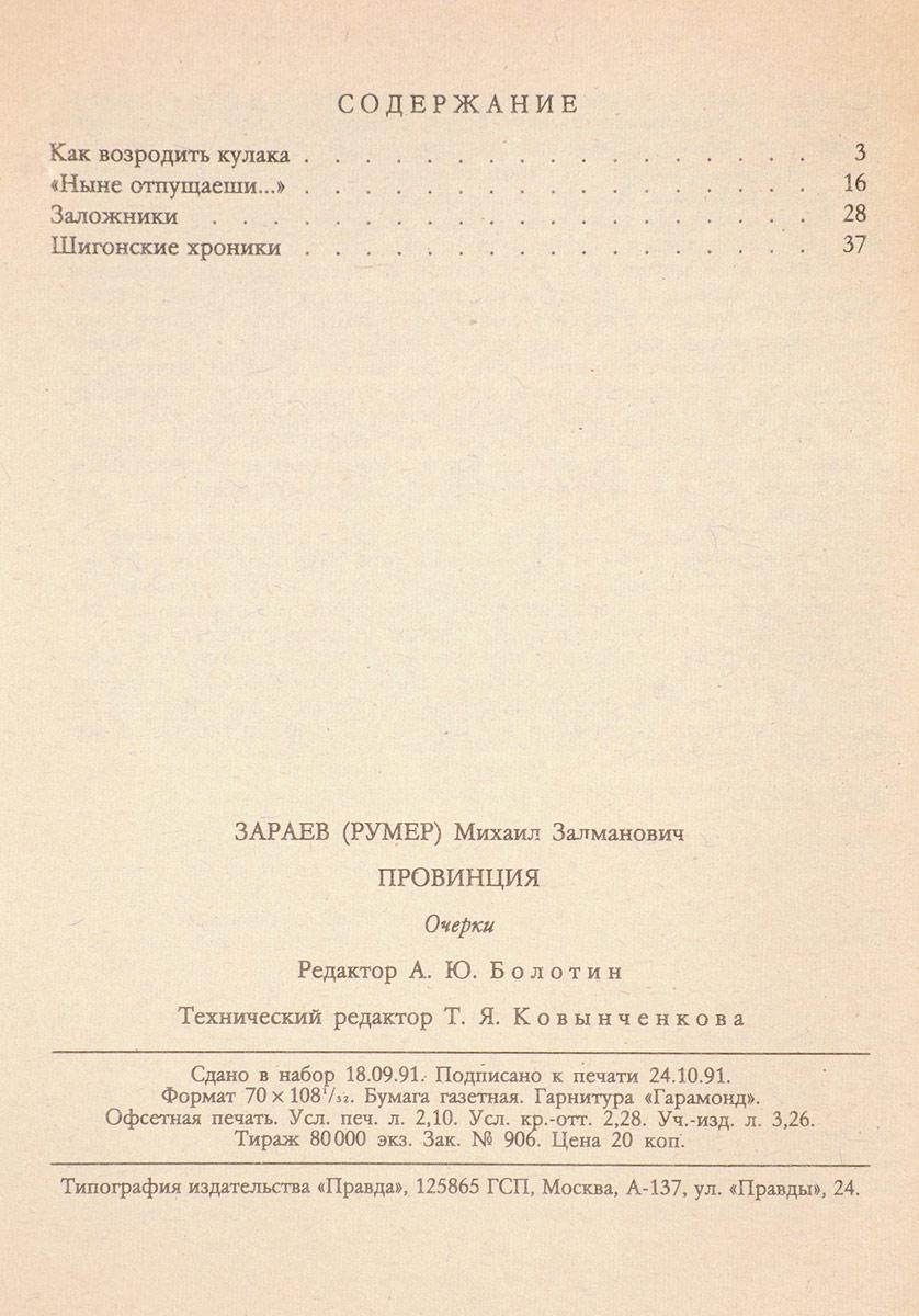 № 49 Провинция