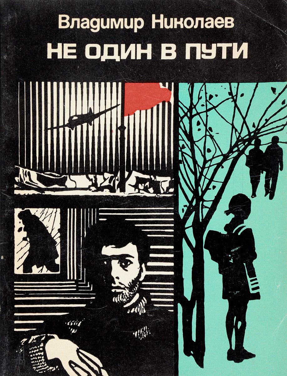 Владимир Николаев Не один в пути владимир филимонов закон пути