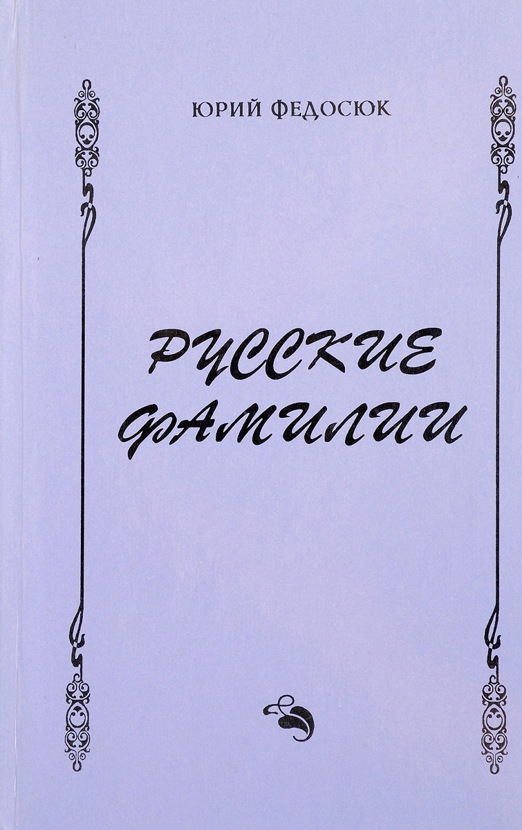 Федосюк Ю. Русские фамилии в жданова ю щеголева ю сорокин русские и русскость
