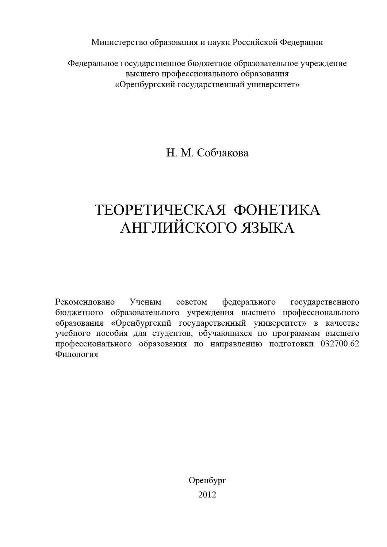 Контрольная работа по теоретической фонетике английского языка 3101
