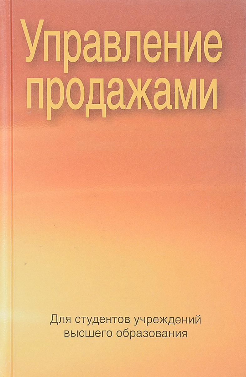 Гурская С.П. и др. Управление продажами
