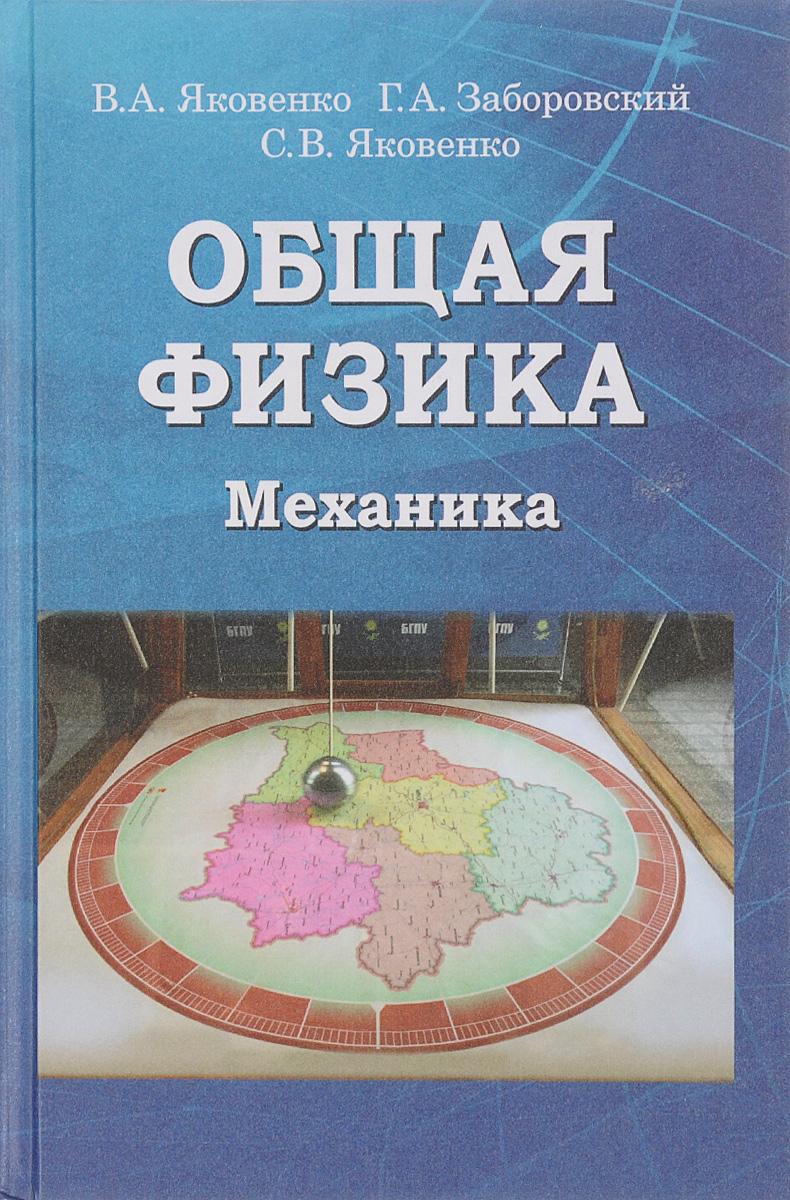 Яковенко В.А., Заборовский Г.А., Яковекнко С.В. Общая физика. Механика