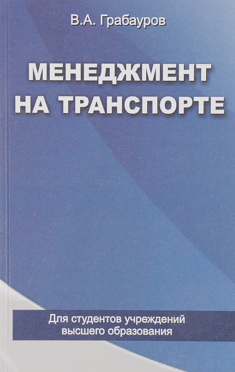 Грабауров В.А. Менеджмент на транспорте