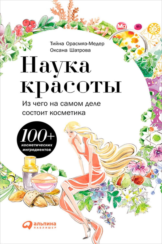 Книги по косметике купить макадамия косметика купить в магазине