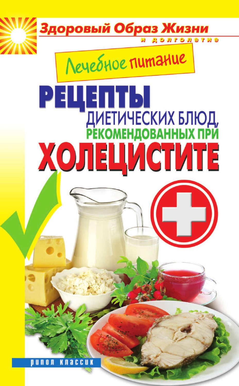 Рецепт блюд для диеты холецистита