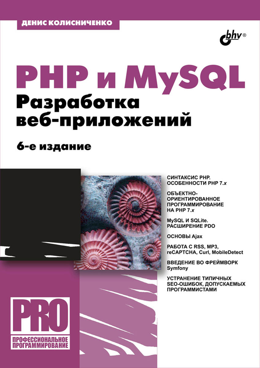 Денис Колисниченко PHP и MySQL. Разработка Web-приложений